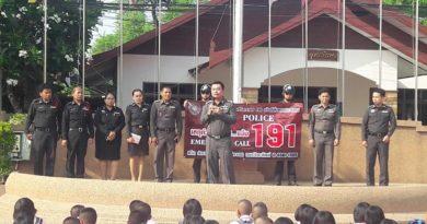 สถานีตำรวจภูธรจังหวัดศรีสะเกษประชาสัมพันธ์ศูนย์รับแจ้งเหตุฉุกเฉิน 191