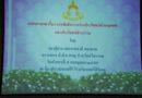 บรรยาย เรื่อง การขัดกันระหว่างประโยชน์ส่วนบุคคลและประโยชน์ส่วนรวม