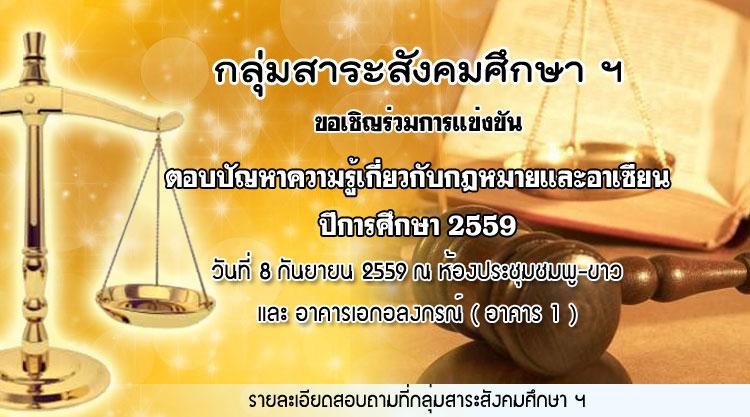 ขอเชิญร่วมแข่งขันตอบปัญหาความรู้เกี่ยวกับกฎหมายและอาเซียน ปีการศึกษา 2559