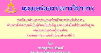 การพัฒนาทักษะการอ่านภาษาไทย ด้านการอ่านจับใจความด้วยการจัดกิจกรรมที่เน้นผู้เรียนเป็นสำคัญตามแนวคิดโดยใช้สมองเป็นฐาน  ชั้นมัธยมศึกษาปีที่  4