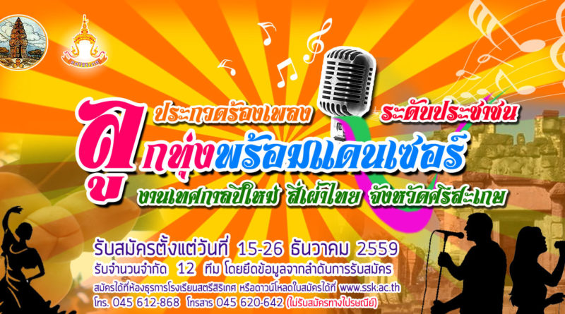 การประกวดร้องเพลงไทยลูกทุ่งพร้อมแดนเซอร์ ระดับประชาชน เทศกาลงานปีใหม่ สี่เผ่าไทย จังหวัดศรีสะเกษ ประจำปี 2560