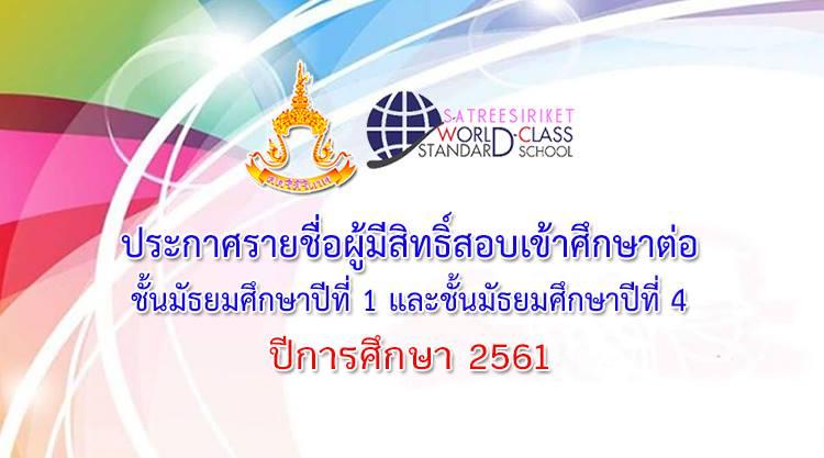 ประกาศรายชื่อผู้มีสิทธิ์สอบเข้าศึกษาต่อ ชั้น ม.1 และชั้น ม.4 ปีการศึกษา 2561