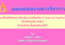 แบบฝึกทักษะการอ่านออกเสียงภาษาจีน เรื่องสัทอักษรจีน (พินอิน)