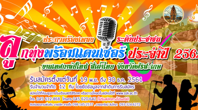 การประกวดร้องเพลงไทยลูกทุ่งพร้อมแดนเซอร์ ระดับประชาชน เทศกาลงานปีใหม่ฯ จังหวัดศรีสะเกษ ประจำปี 2562